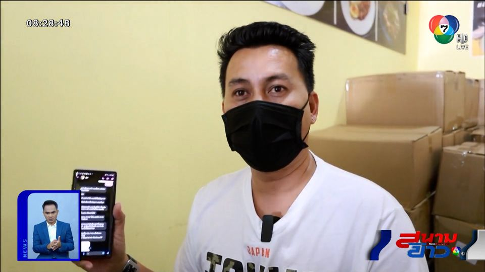 แฉกลโกงมิจฉาชีพ หลอกขายหน้ากากอนามัย จ.ชลบุรี