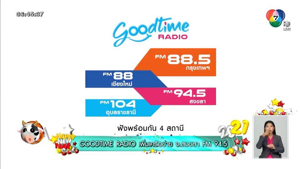 Goodtime Radio เพิ่มเครือข่าย จ.สงขลา FM 94.5
