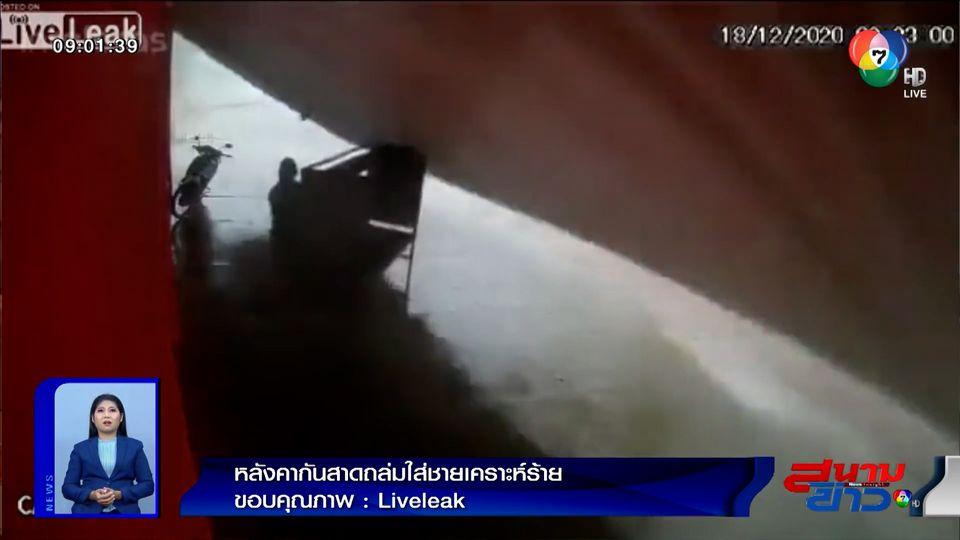 ภาพเป็นข่าว : วินาทีชีวิต! หลังคากันสาดถล่มใส่ชายเคราะห์ร้าย