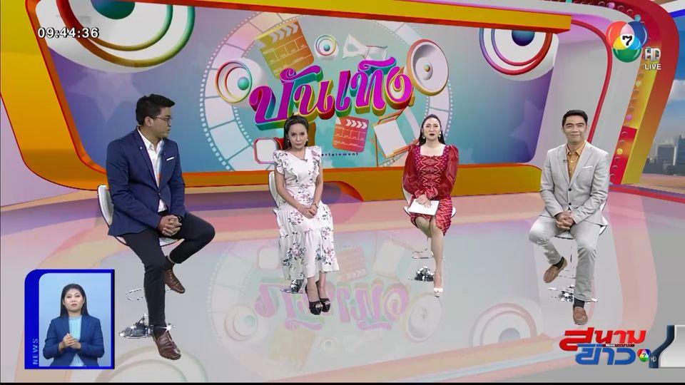 สนุกต่อเนื่อง! ชวนดูภาพยนตร์แอนิเมชันไทยภาคต่อ ก้านกล้วย 2 : สนามข่าวบันเทิง