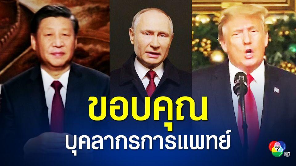ผู้นำสหรัฐฯ-จีน-รัสเซีย ส่งข้อความอวยพรปีใหม่