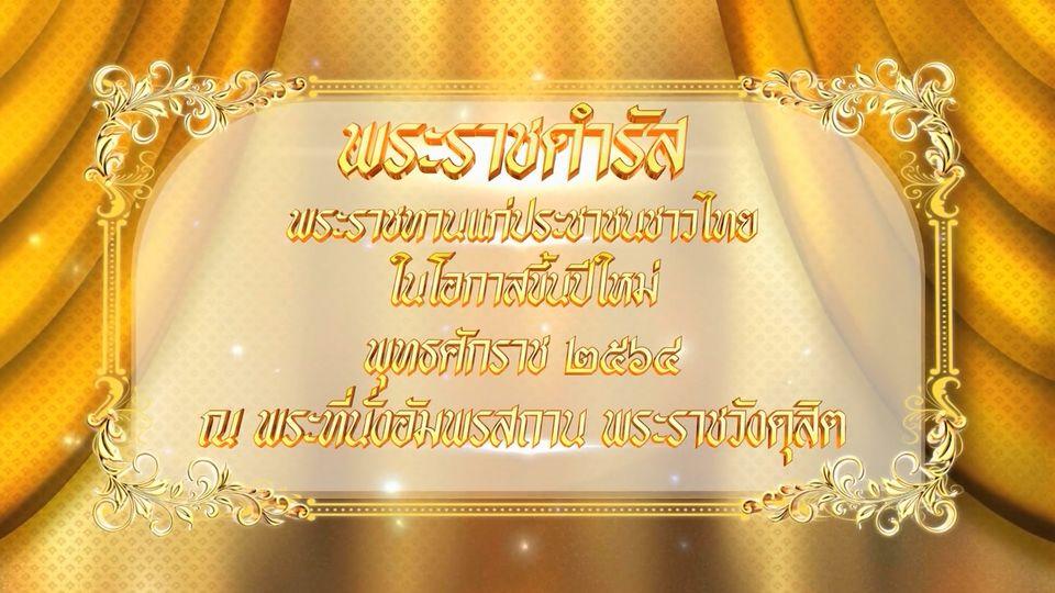 พระบาทสมเด็จพระเจ้าอยู่หัว มีพระราชดำรัสพระราชทานแก่ประชาชนชาวไทย ในโอกาสขึ้นปีใหม่ พุทธศักราช 2564