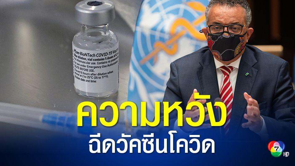 WHO ไฟเขียวใช้งานวัคซีนโควิด-19 ของไฟเซอร์