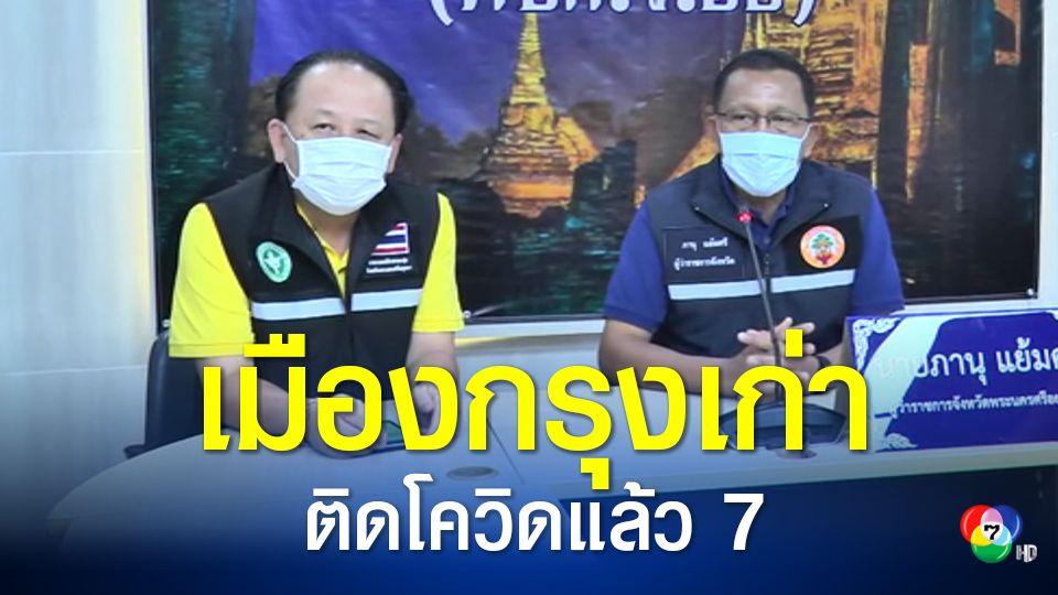 เมืองกรุงเก่าพบหญิงติดโควิดเพิ่ม 1 คน ส่งให้มีผู้ติดเชื้อรวม 7 คน
