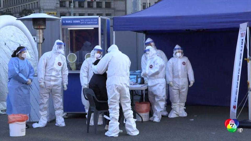 เกาหลีใต้ ขยายมาตรการป้องกันโรคถึง 17 ม.ค.นี้