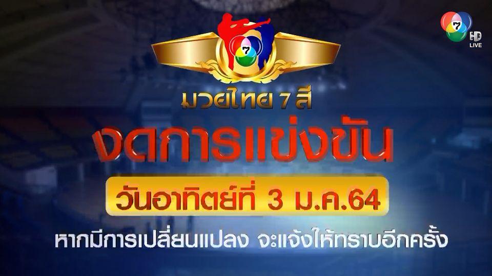มวยไทย 7 สี งดการแข่งขันในวันอาทิตย์นี้! ป้องกันการแพร่ระบาดโรคโควิด-19