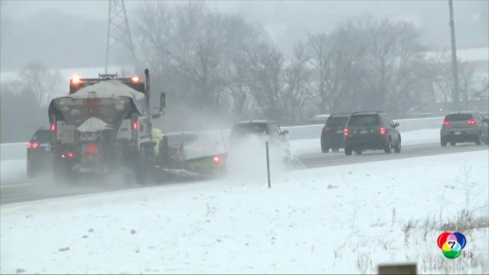 พายุหิมะถล่มสหรัฐฯ หลายพื้นที่เผชิญสภาพอากาศหนาวจัด