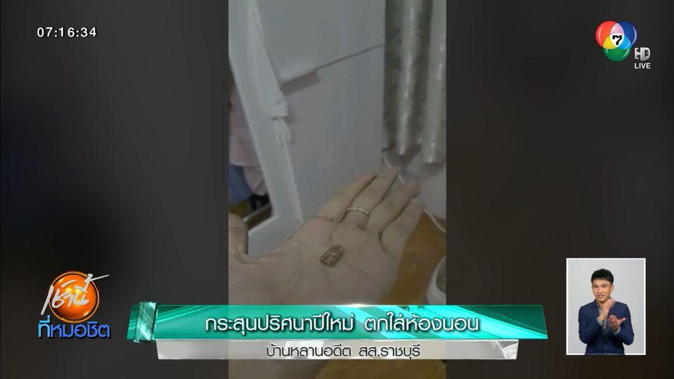 กระสุนปริศนาปีใหม่ ตกใส่ห้องนอนบ้านหลานอดีต สส.ราชบุรี