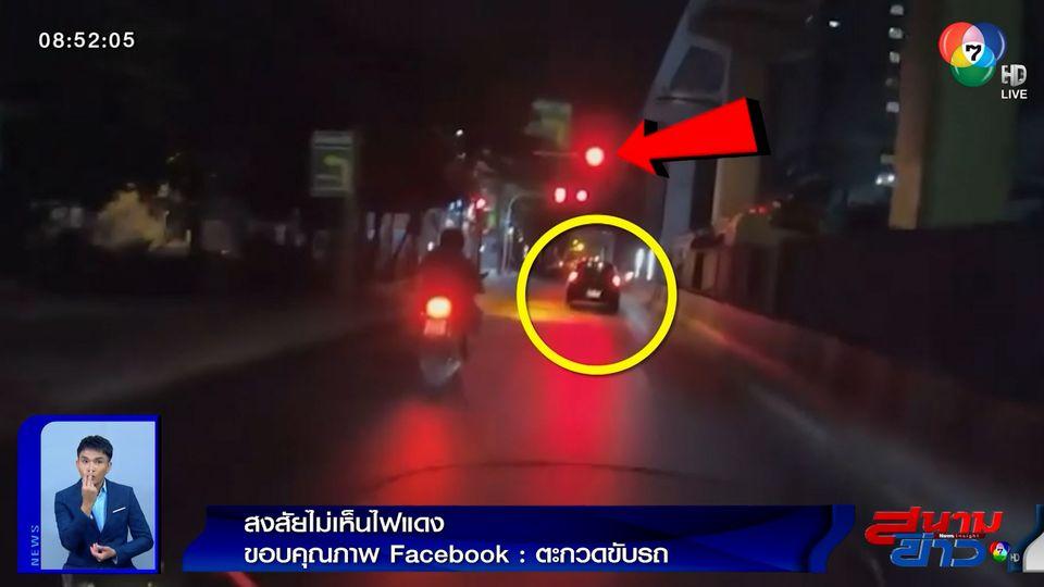 ภาพเป็นข่าว : เผยนาทีเก๋งขับฝ่าไฟแดง พุ่งชนรถที่มาอีกฝั่งสนั่นกลางแยก