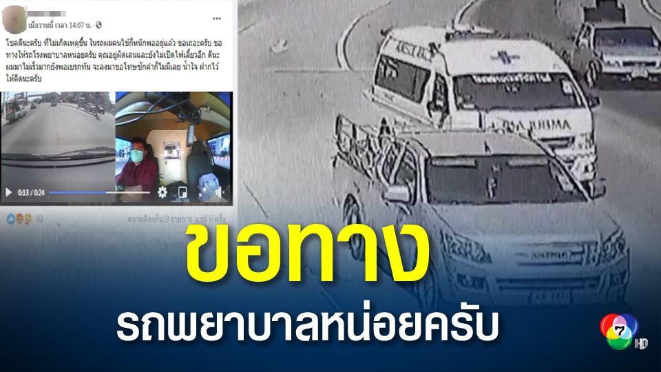ตร.เร่งตามตัวคนขับรถกระบะขับปาดหน้ารถฉุกเฉิน ขณะนำผู้ป่วยวิกฤตส่ง รพ. หวิดเกิดอุบัติเหตุ