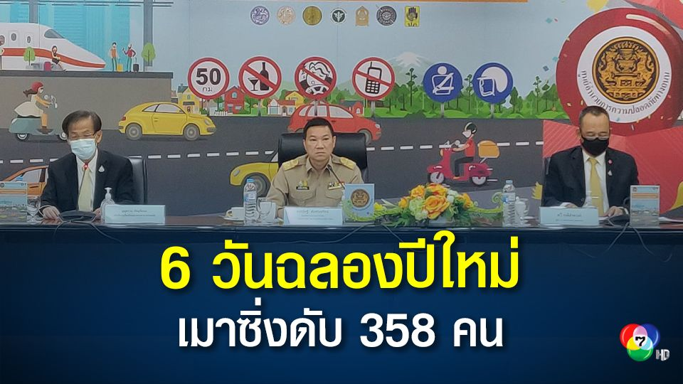 6 วันเทศกาลปีใหม่ เกิดอุบัติเหตุสะสม 3,072 ครั้ง ดับรวม 358 คน