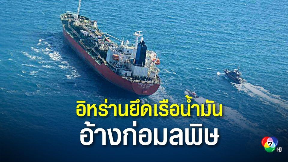 อิหร่านยึดเรือบรรทุกน้ำมันเกาหลีใต้ อ้างก่อมลพิษ