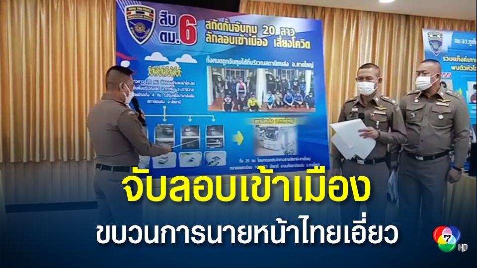 สตม.รวบ 20 ชาวลาว เจอพิษโควิดตกงานในมาเลเซีย ลอบเข้าไทยหวังผ่านทางกลับประเทศ แฉมีขบวนการคนไทยร่วมมือ