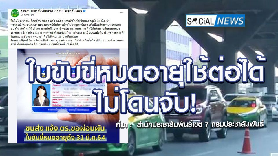 ขับขี่ได้ไม่ถูกจับ! ขนส่งฯ แจ้ง ตร. ขอผ่อนผันใบขับขี่หมดอายุถึง 31 มี.ค.64