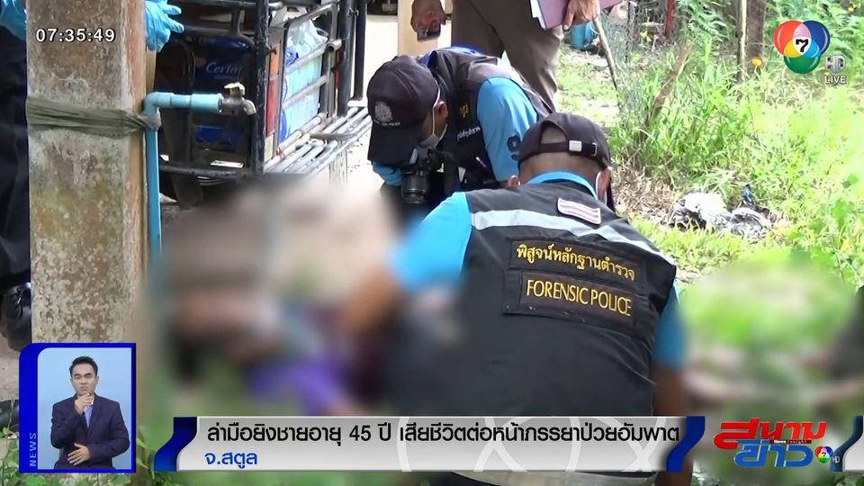 อุกอาจ! ล่ามือยิงชายอายุ 45 ปี เสียชีวิตต่อหน้าภรรยาป่วยอัมพาต