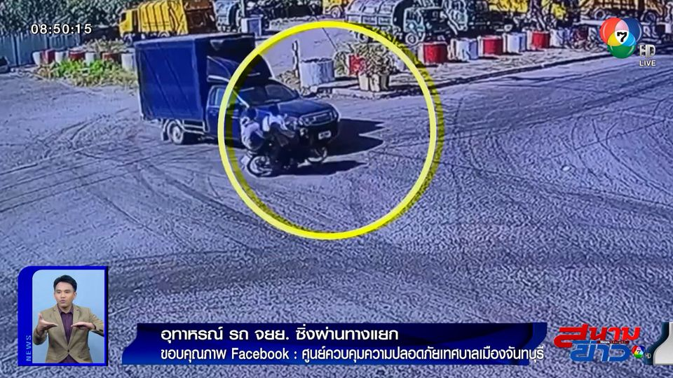 ภาพเป็นข่าว : อุทาหรณ์! จยย.ซิ่งผ่านทางแยก เฉี่ยวชนรถกระบะ