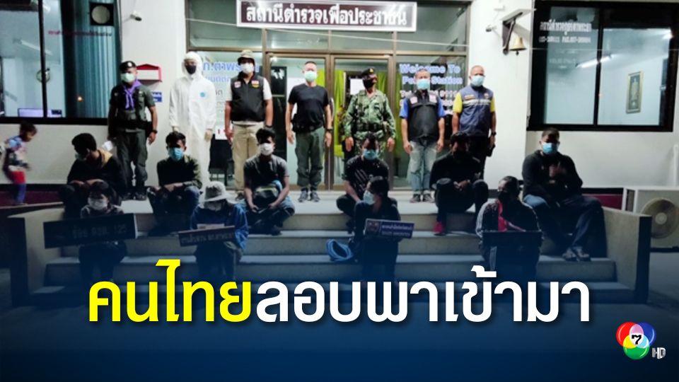 รวบ 11 กัมพูชาลอบเข้าสระแก้วพร้อมสาวไทยผู้นำพา เตรียมส่งขึ้นรถเข้าตลาดโรงเกลือ