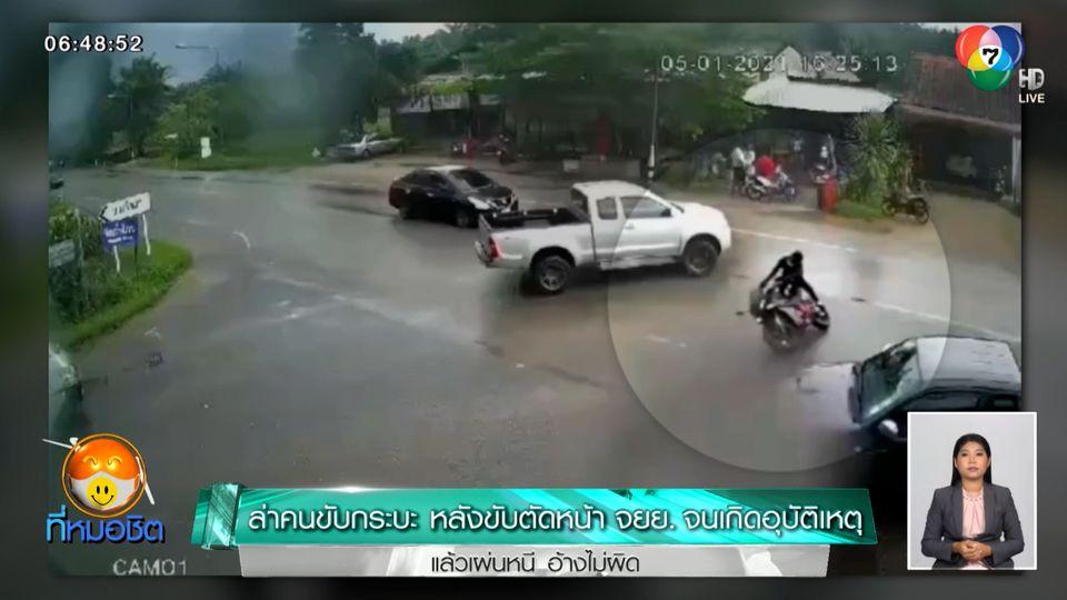 ล่าคนขับกระบะ หลังขับตัดหน้า จยย.จนเกิดอุบัติเหตุ แล้วเผ่นหนี อ้างไม่ผิด