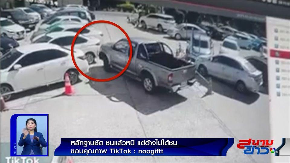 ภาพเป็นข่าว : หลักฐานชัด! มือใหม่หัดขับชนแล้วหนี เจ้าตัวอ้างไม่ได้ชน