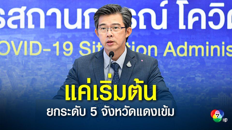 มหาดไทยสั่งตั้งด่านรอยต่อทุกจังหวัดหยุดรังโรค