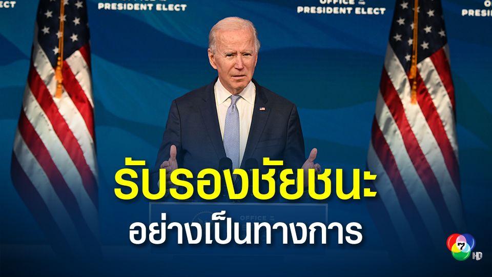 """สภาคองเกรสสหรัฐฯ รับรองให้ """"ไบเดน"""" ชนะการเลือกตั้ง ปธน.สหรัฐฯ อย่างเป็นทางการ หลังกลุ่มผู้ชุมนุมบุกรัฐสภาสหรัฐฯ"""