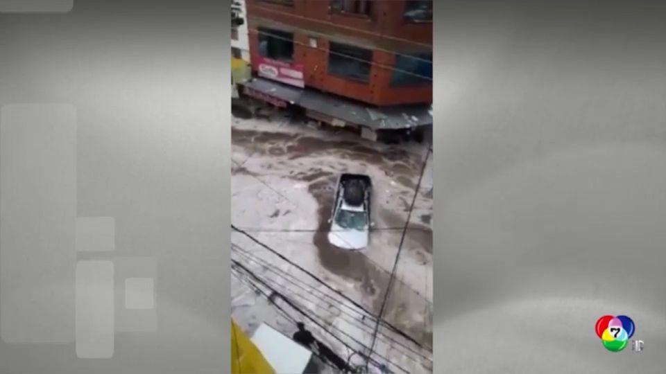 เกิดฝนตกหนักและน้ำท่วมฉับพลันในโบลิเวีย