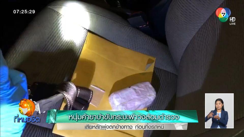 หนุ่มค้ายาบ้าขับกระบะฝ่าวงล้อมตำรวจ เสียหลักพุ่งตกข้างทาง ก่อนทิ้งรถหนี