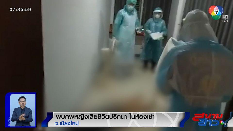 พบศพหญิงเสียชีวิตปริศนาในห้องเช่า คาดโรคประจำตัวกำเริบ