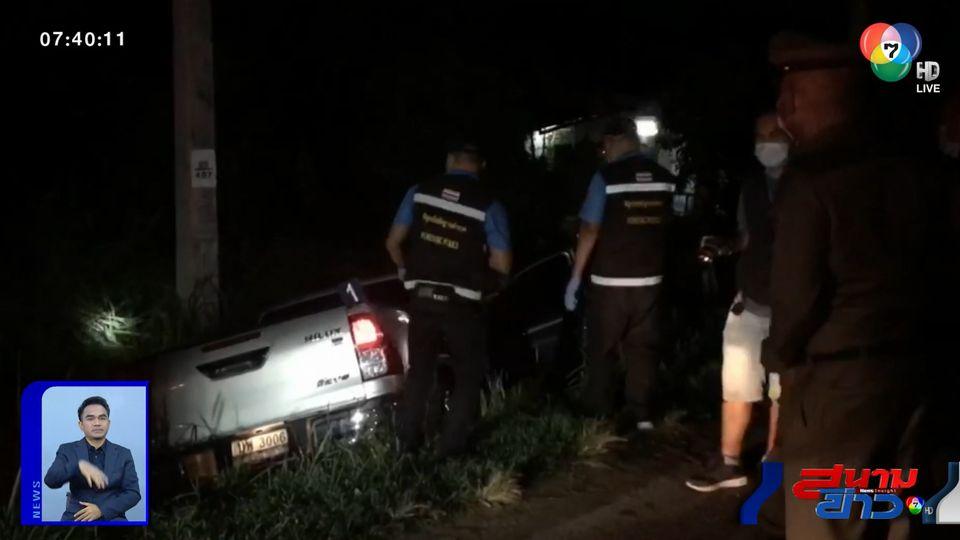 หนุ่มค้ายาขับรถฝ่าวงล้อมตำรวจ เสียหลักพุ่งตกข้างทาง ก่อนวิ่งหลบหนี