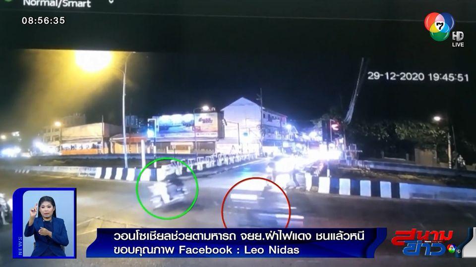 ภาพเป็นข่าว : ผู้เสียหายวอนโซเชียล ช่วยตามหารถ จยย.ฝ่าไฟแดง - ชนแล้วหนี