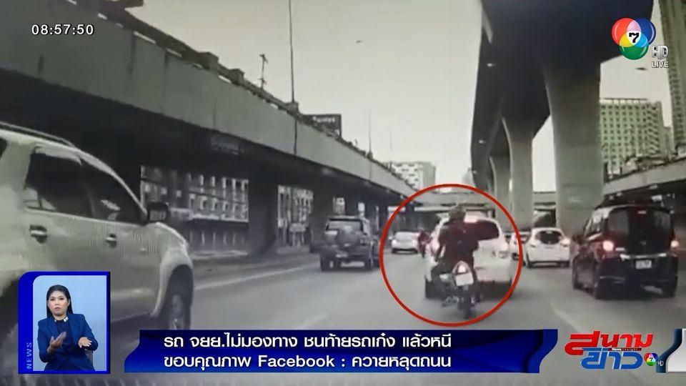 ภาพเป็นข่าว : สุดซวย! รถเก๋งถูก จยย.ชนท้าย สุดท้ายชนแล้วหนีตามเคย