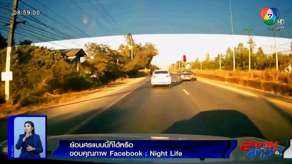 ภาพเป็นข่าว : อันตราย! กระบะย้อนศรด้วยความเร็ว หวิดเกิดอุบัติเหตุ