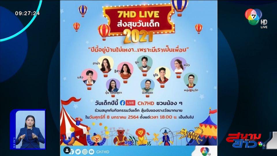 ช่อง 7HD เอาใจน้องๆ หนูๆ กับกิจกรรม 7HD Live ส่งสุขวันเด็ก 2021 : สนามข่าวบันเทิง