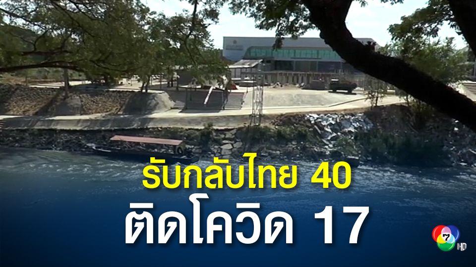 แม่สอดอึ้ง! รับ 40 คนไทยกลับจากบ่อนเมียนมา ตรวจเจอโควิด 17 คน