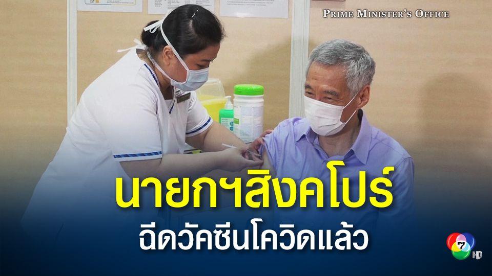 นายกฯสิงคโปร์ ฉีดวัคซีนโควิด สร้างความมั่นใจประชาชน