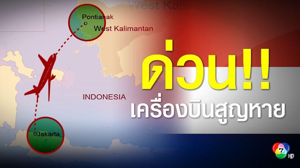 ด่วน!!เครื่องบินโดยสารของอินโดนีเซียสูญหาย มากกว่า 50 ชีวิตไร้ชะตากรรม