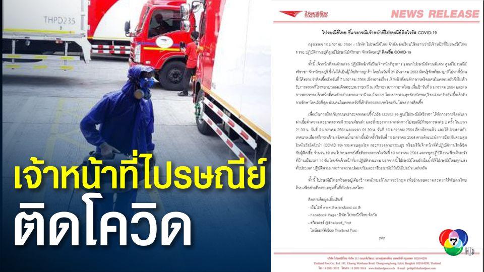 บ.ไปรษณีย์ไทย ชี้แจงกรณีเจ้าหน้าที่ไปรษณีย์ติดเชื้อโควิด-19