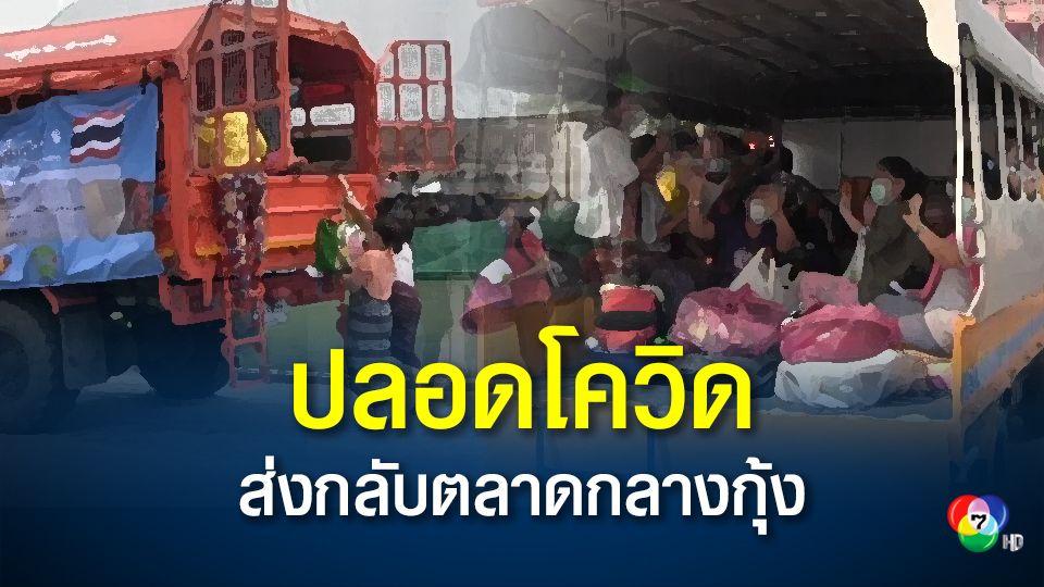 สมุทรสาครส่งแรงงานเพื่อนบ้าน 292 คน ปลอดเชื้อโควิด กลับตลาดกลางกุ้ง