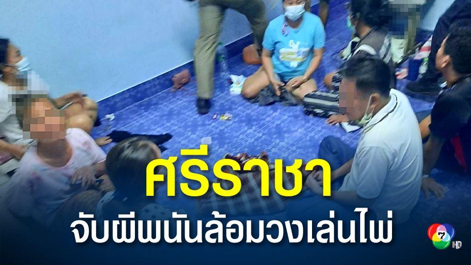 ศรีราชาบุกจับ 9 ผีพนันล้อมวงเล่นไพ่ในห้องเช่า เมินโควิดระบาด