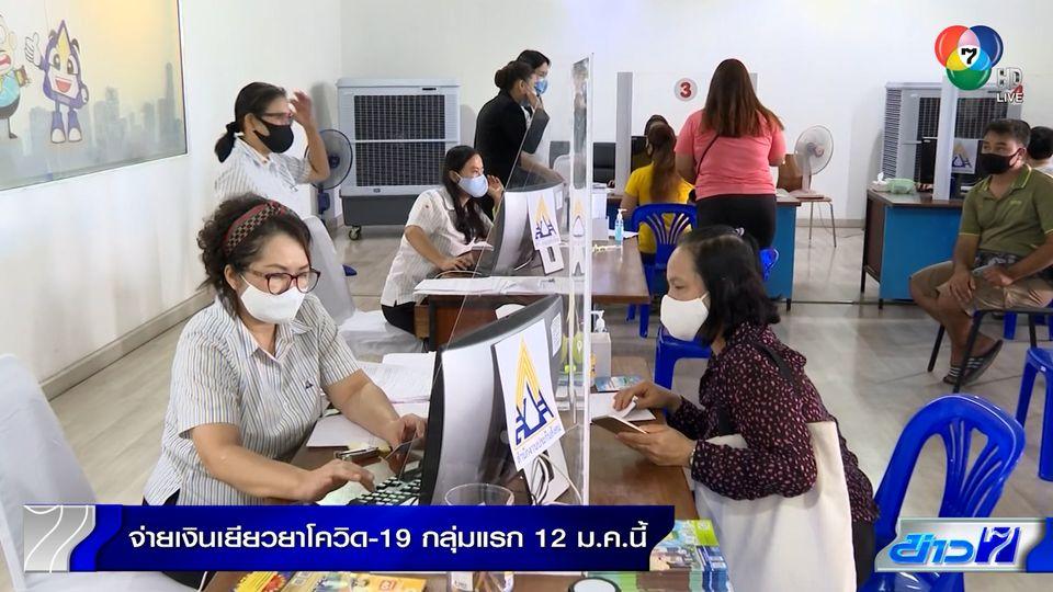 สำนักงานประกันสังคม จ่ายเงินเยียวยาโควิด-19 กลุ่มแรก 12 ม.ค.นี้