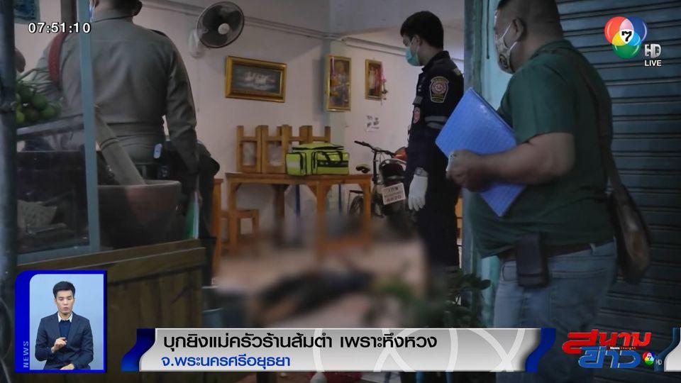 ชายบุกยิงแม่ครัวร้านส้มตำเหตุหึงหวง ก่อนยิงกรอกปากตัวเองเสียชีวิต