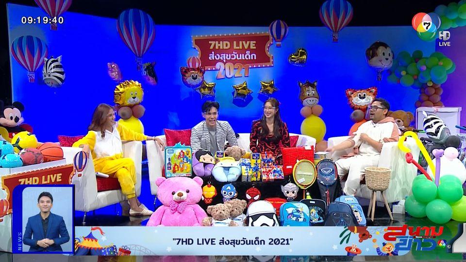 นักแสดงตบเท้าร่วมกิจกรรม 7HD Live ส่งสุขวันเด็ก 2021 ปีนี้อยู่บ้านไม่เหงา เพราะมีเราเป็นเพื่อน : สนามข่าวบันเทิง