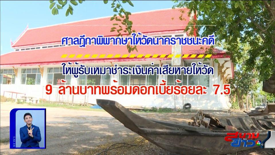 okคอลัมน์หมายเลข 7 : ความยุติธรรมมีจริงในสังคมไทย วัดนาคราช ชนะคดี