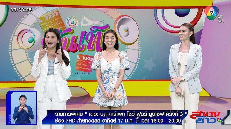เจน-นุ่น-โบว์ ชวนชมรายการ The Blue Carpet Show for UNICEF ทางช่อง 7HD 17 ม.ค.นี้ : สนามข่าวบันเทิง