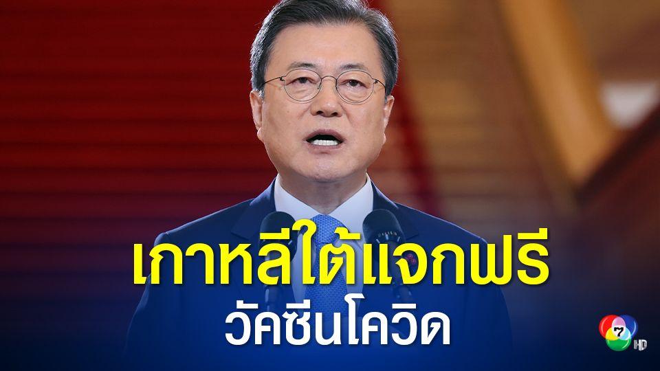 ผู้นำเกาหลีใต้ยืนยัน ประชาชนทุกคนจะได้รับวัคซีนโควิด-19 ฟรี