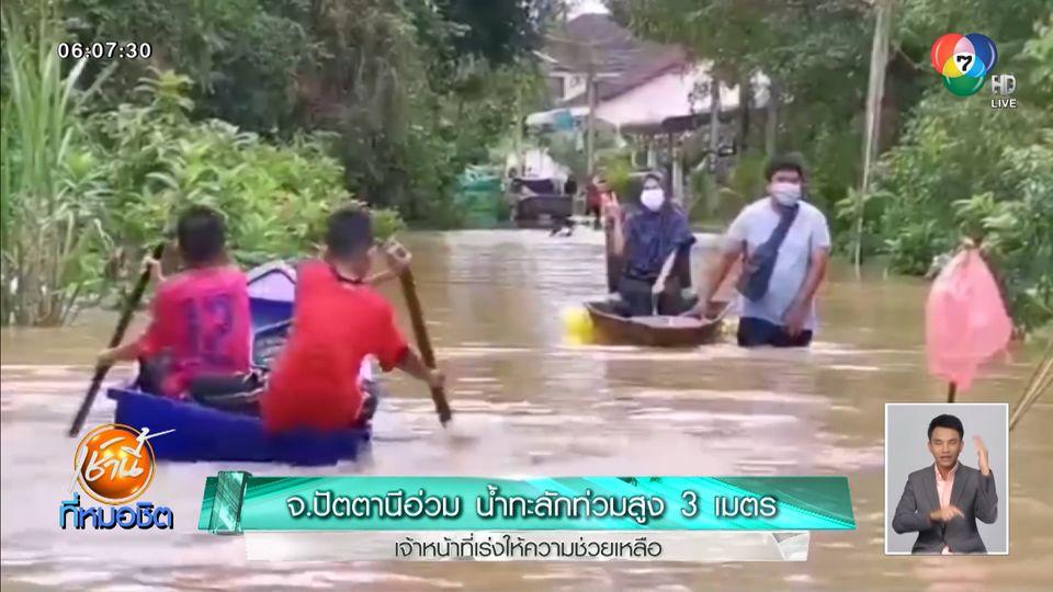 ปัตตานีอ่วม น้ำทะลักท่วมสูง 3 เมตร เจ้าหน้าที่เร่งให้ความช่วยเหลือ