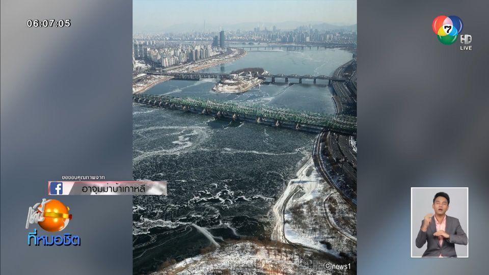 เกาหลีใต้หนาวจัดในรอบ 57 ปี แม่น้ำฮันกลายเป็นลานน้ำแข็ง