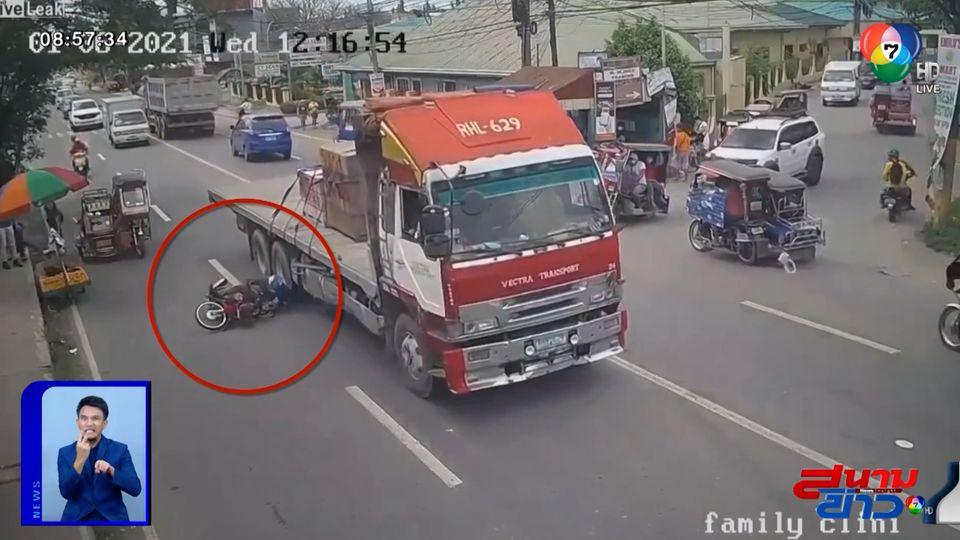 ภาพเป็นข่าว : โกงตาย! จยย.เฉี่ยวกับรถบรรทุก คนขี่หัวเข้าใต้ท้องรถ เคราะห์ดีลุกทัน หวิดโดนทับ