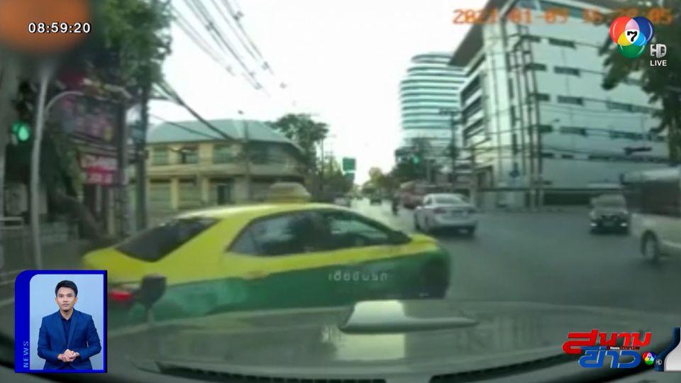 ภาพเป็นข่าว : แบบนี้ก็ได้หรือ? รถแท็กซี่เปลี่ยนใจ ไม่อยากตรงไปเลยขอกลับรถ