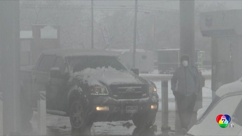 พายุหิมะพัดถล่มตอนใต้ของสหรัฐฯ อย่างหนัก